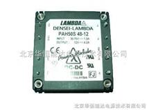 LAMBDA电源模块PAH50S48-5/PV3