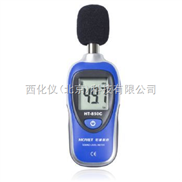 噪音计 型号:HT-850C