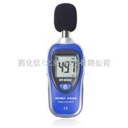噪音计850C 型号:HT-850A库号:M398904