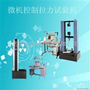 橡胶拉力试验机/橡胶拉伸试验仪/切割钢丝拉力试验机
