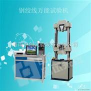 电液伺服钢绞线拉力试验机、钢绞线拉伸试验机、电子万能拉力试验机