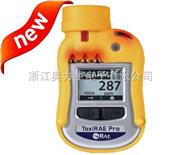 个人有毒气体检测仪PGM-1860