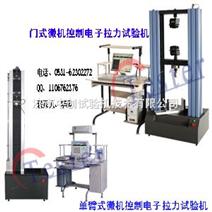 求购安全带拉力试验机,安全网拉力试验机,金属材料拉力试验机