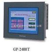 GP2400-TC41-24V-特价销售GP2400-TC41-24V 可编程人机界面