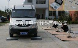 """200吨便携式轴重秤""""30吨便携式地磅秤·电子汽车国标限超重衡"""
