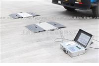 SCS-XC-D便携式汽车磅秤【动态公路车辆自动衡器々~便携式限超载200吨地磅秤
