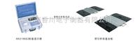 SCS-XC-D服务客户¥长江10吨便携式称重仪&利益客户@中原200吨便携式轴重仪