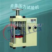 YES-2000-井盖压力试验机价格、手动丝杠压力测试仪、球团压力试验机厂、压力检测设备