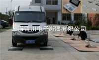 SCS-XC-DSCS-XC-D【沪工制造】30吨便携式地磅,200吨汽车地泵【香川品牌】