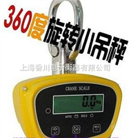 OCS-XC-G【0.05吨直视小吊秤、0.3吨直视小量程】0.5吨数显吊钩秤、1.5吨直视式吊秤