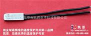 青岛热保护器首选东莞凯恩,中国zui专业的青岛热保护器制造商