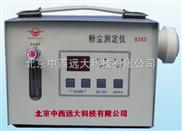 粉尘测定仪(建议适用于教学,精度要求不高的测量)