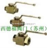 进口高压球阀厂卡套式高压球阀北京西德福