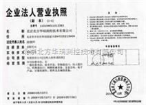 压力开关供应北京北方华瑞测控技术公司