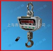 上海直视电子吊秤生产厂家(1吨2吨3吨5吨10吨15吨)