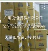 7200GS,7300PA,7200MA,7200CX 台湾东元变频器系列