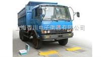 "SCS山西省汽车衡厂家""30吨便携式地磅、60吨便携式轴重秤、80吨便携式汽车磅"""