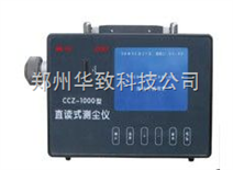CCZ1000直读式粉尘仪