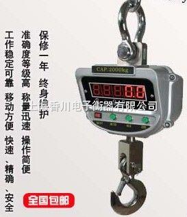 直视式金属电子吊秤【1t电子吊秤,5吨电子吊钩秤,15T电子吊磅秤】