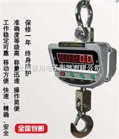OCS-XC-A直视式金属电子吊秤【1t电子吊秤,5吨电子吊钩秤,15T电子吊磅秤】