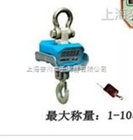 OCS-XC-B高精特质吊钩秤{5t直视型吊秤、10T电子吊磅秤厂家、1吨电子吊钩秤价格}