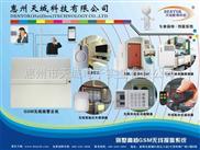 惠州GSM无线报警系统