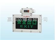BYY系列防爆标志灯(ⅡB)