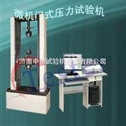 钢管压力万能试验机,纸箱压力万能试验机,纸箱压力测试仪