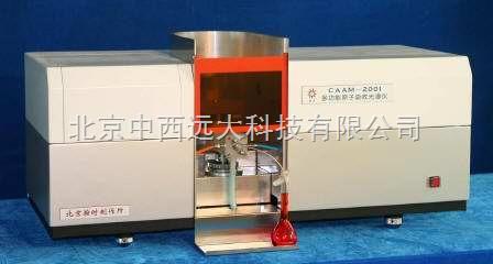 多功能原子吸收光谱仪 型号:CN61M/BSH9-D系列库号:M280046
