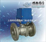 电动调节球阀(上海现货)