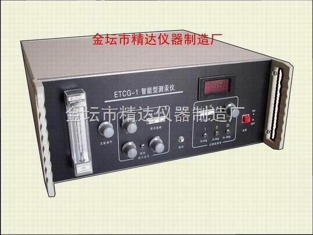 冷原子吸收测汞仪\智能测汞仪