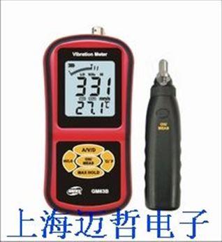 GM63B 测振仪GM-63B