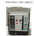BYW45-6300智能型断路器