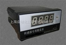 传感器专用数显表