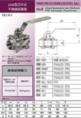 台湾东光球阀,东光不锈钢球阀,东光蒸汽球阀,东光三片式球阀