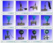 广州柴油流量计,广州涡轮流量计,广州涡涡街流量计,流量计批发