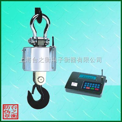 无线接收数字传输电子吊秤