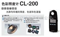 色彩照度计CL-200A
