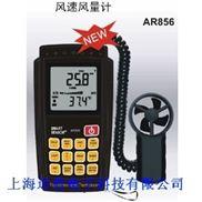 AR846香港希玛AR-846数字风速风量计AR846