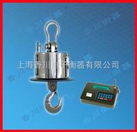 OCS-XC-HBC1吨无线传输带打印耐高温吊秤(100吨无线传输带打印耐高温吊秤)