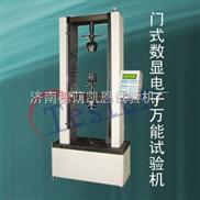 济南电子万能试验机、万能检测设备、凯恩数显电子万能材料检测仪