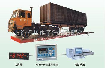 10吨连接电脑汽车衡(200吨连接电脑汽车衡)