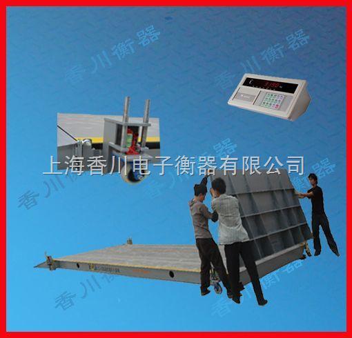 10吨移动式汽车衡(60吨移动式汽车衡)
