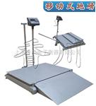 DCS-XC-D移动地磅秤(1-5吨地磅秤)