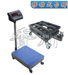 TCS-XC-G30kg移动式台秤(1吨移动式台秤)