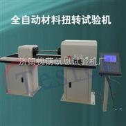 数显全自动扭转试验机、材料扭转检测设备供应商、钢绞线扭矩测试仪