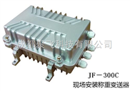 JF-300C数字式称重变送器(现场安装)