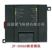 JF-300AD称重模块(RS485)