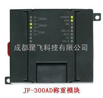 JF-300AD变送器模块(RS485)