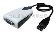 USB显示卡 USB转VGA 视频转换器 USB扩展显卡 usb to hdmi